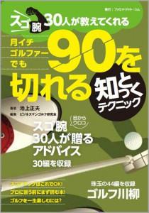 book_sugoude
