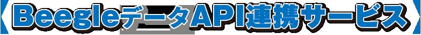 Beegle API連携サービス