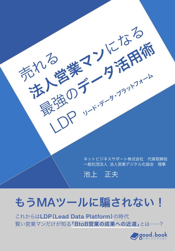 売れる法人営業マンになる最強のデータ活用術 ―LDP(リード・データ・プラットフォーム)―