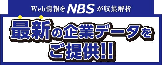 Web情報をNBSが収集解析 最新の企業企業データを提供!!