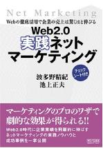 Web2.0 実践ネットマーケティング